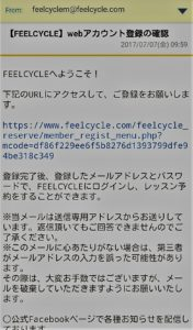 feelcycle mail